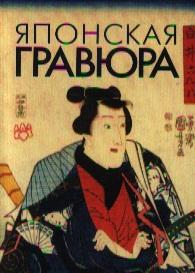 Адамчик М. (сост.) Японская гравюра адамчик м в архитектура