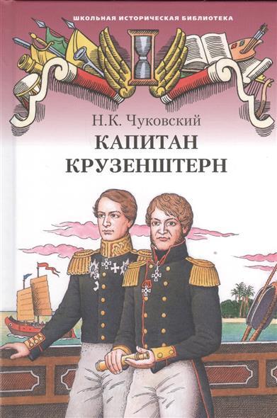 Чуковский Н. Капитан Крузенштерн к и чуковский бармалей