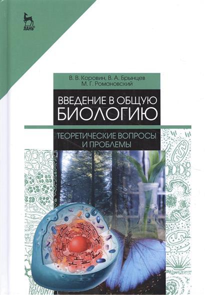 Введение в общую биологию. Теоретические вопросы и проблемы