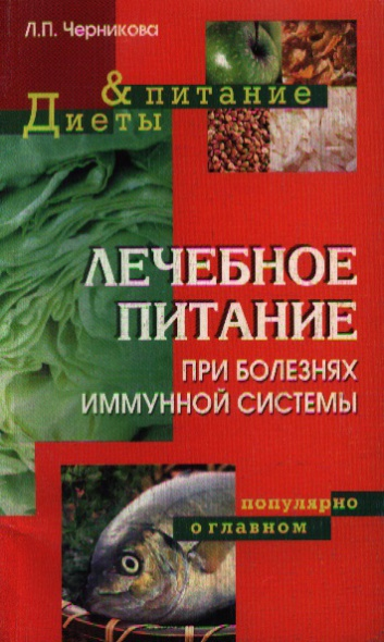 Лечебное питание при болезнях иммунной системы