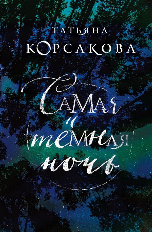 Корсакова Т. Самая темная ночь отофа капли ушные 10мл