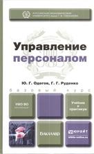 Управление персоналом. Учебник для бакалавров