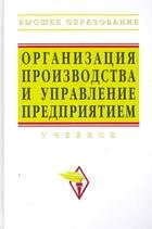 Организация производства и управления предприятием Учеб.