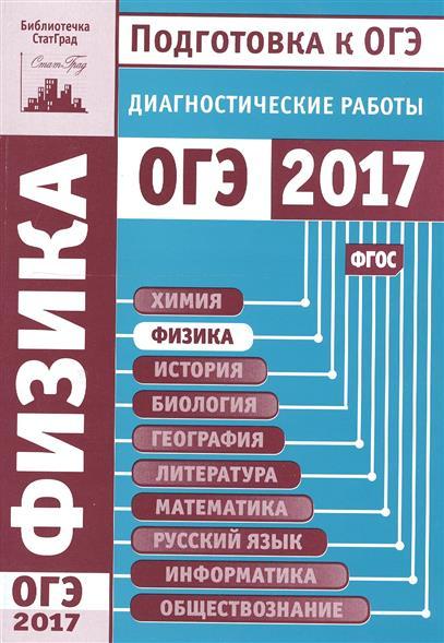 Якута Е. (сост.) Физика. Подготовка к ОГЭ в 2017 году. Диагностические работы