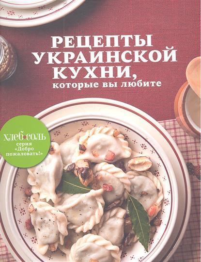 Рецепты украины