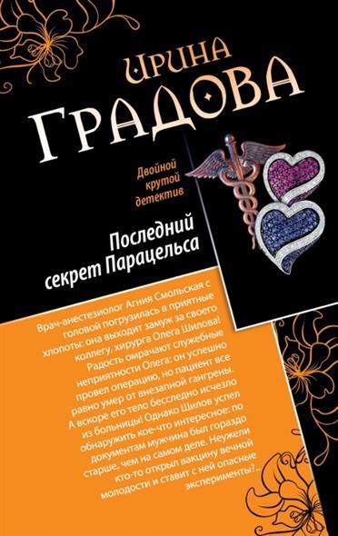 Градова И.: Последний секрет Парацельса. Чужое сердце