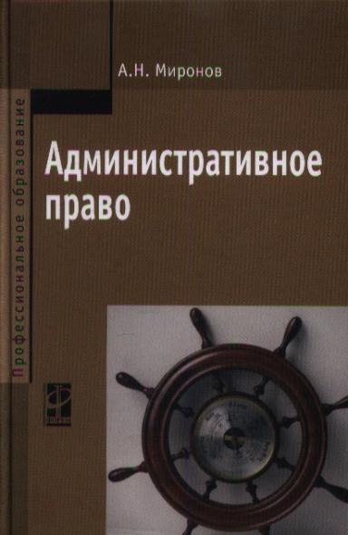 Миронов А. Административное право. Учебник бровко н административное право 100 экз ответов