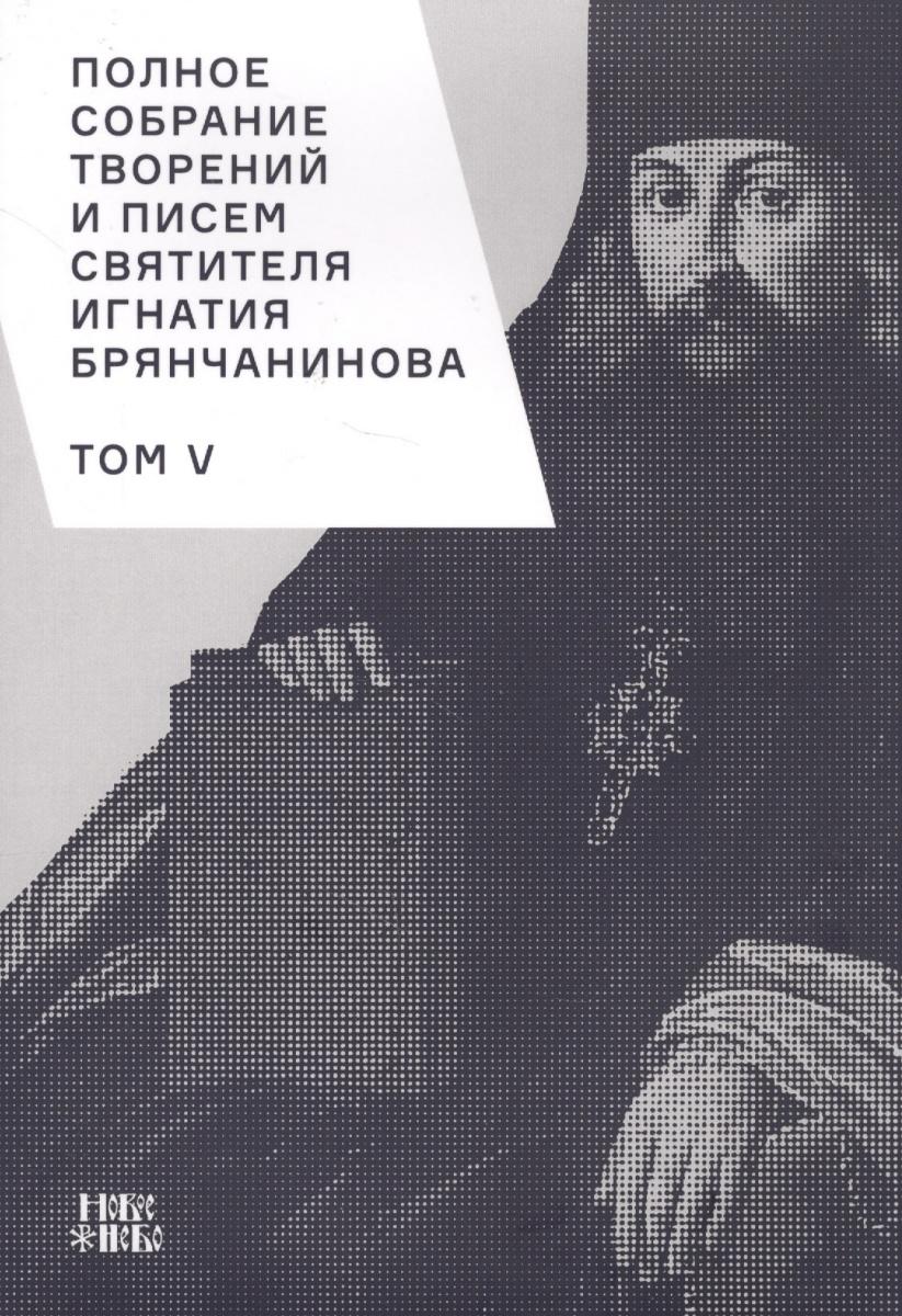 Полное собрание творений и писем святителя Игнатия Брянчанинова. Том V