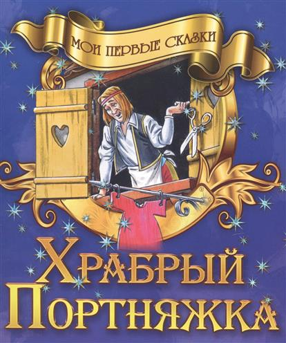 Вилюха Ю. (ред.) Храбрый портняжка ISBN: 9789855498583 все цены