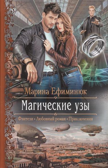 Ефиминюк М. Магические узы магические послания богинь 44 карты инструкция