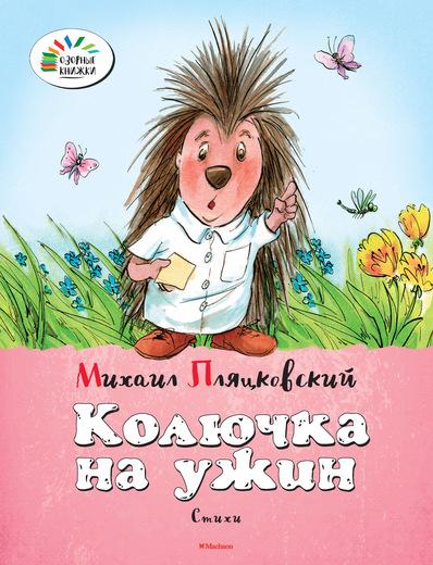 Пляцковский М. Колючка на ужин. Стихи ISBN: 9785389085848