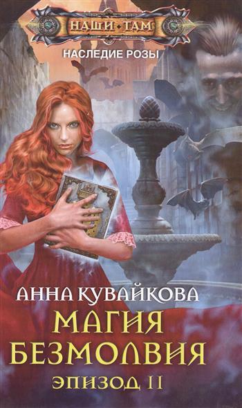 Кувайкова А. Магия безмолвия. Эпизод II