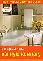 Кейхилл К. Оформляем ванную комнату