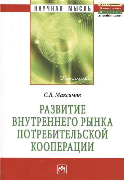 Максимов С. Развитие внутреннего рынка потребительской кооперации. Монография