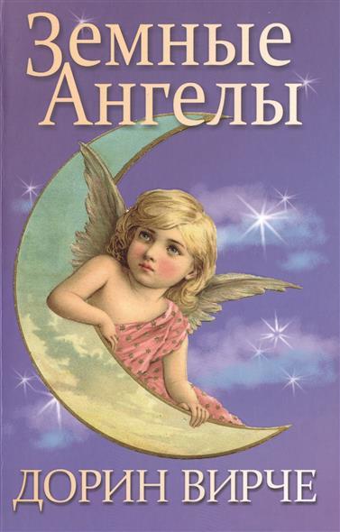Вирче Д. Земные Ангелы вирче д магические послания русалок и дельфинов