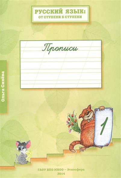 Синева О. Русский язык: от ступени к ступени. Прописи. 1-й год обучения. В 4-х тетрадях. Тетрадь 1 (комплект из 4 книг)