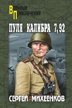 Михеенков С. Пуля калибра 7,92