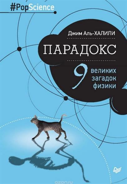 Аль-Халили Дж. Парадокс. 9 великих загадок физики