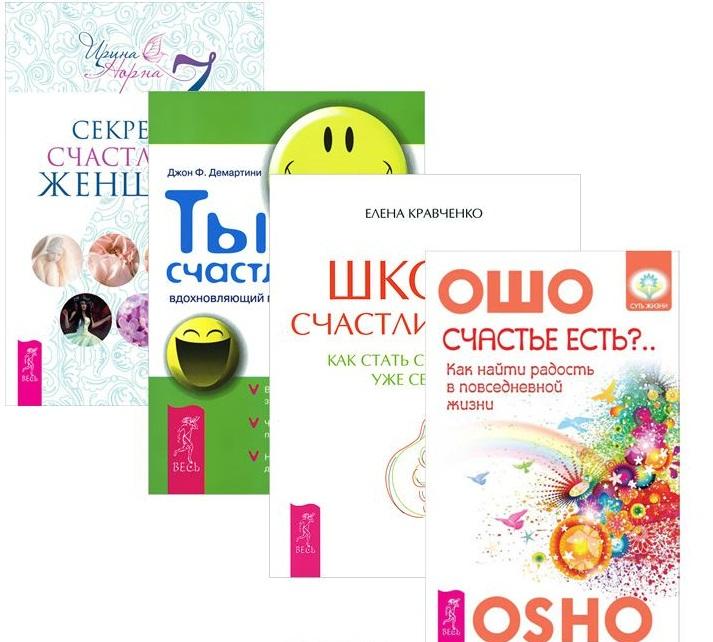 Демартини Дж.Ф., Кравченко Е., Ошо, Норна И. 7 секретов счастливой женщины + Ты счастливчик + Счастье есть + Школа счастливчиков (комплект из 4 книг) выбор cosmopolitan комплект из 7 книг