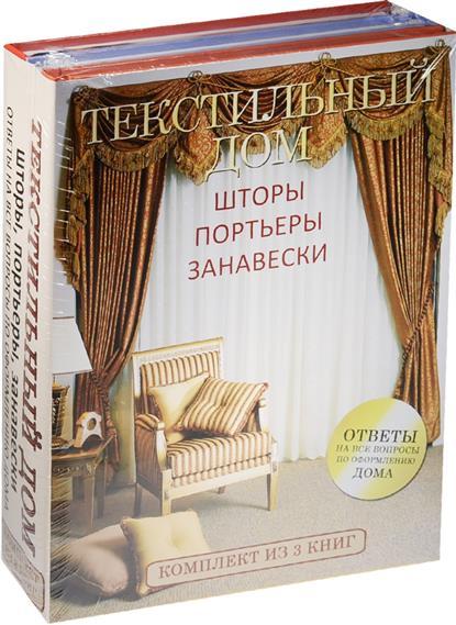 Текстильный дом: Шторы. Портьеры. Занавески (комплект из 3 книг)