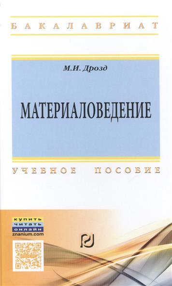 Дрозд М. Материаловедение. Учебное пособие