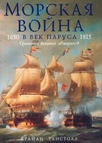 Морская война в век паруса 1650-1815
