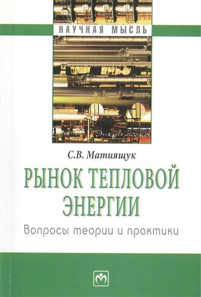 Матиящук С. Рынок тепловой энергии: вопросы теории и практики