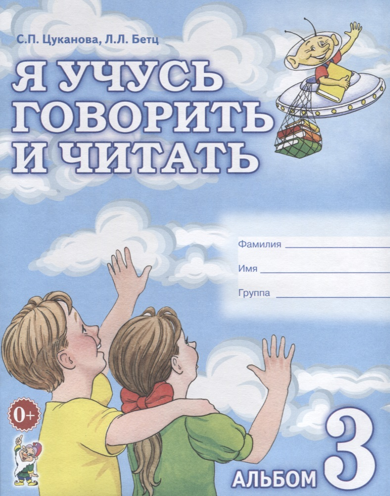 Цуканова С., Бетц Л. Я учусь говорить и читать. Альбом 3 для индивидуальной работы шамбалева елена я учусь читать
