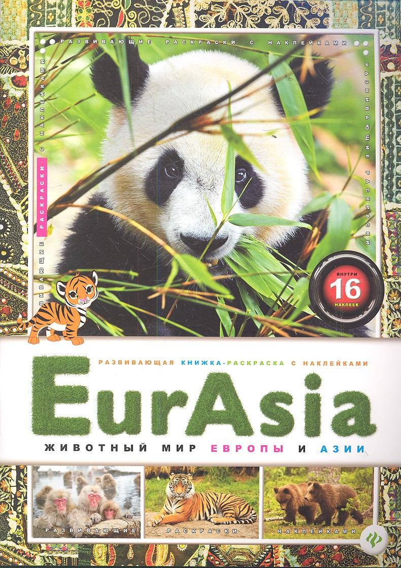 EurAsia. Животный мир Европы и Азии. Внутри 16 наклеек набор наклеек животный мир насекомые и птицы н 1409