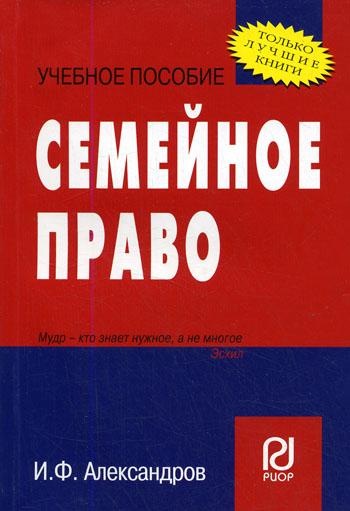 Александров И. Семейное право