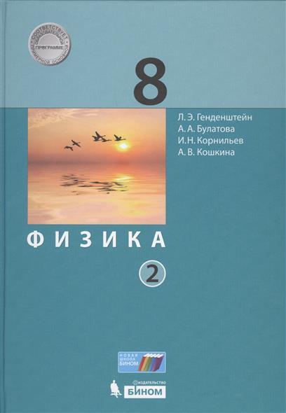 Генденштейн Л., Булатова А., Корнильев И., Кошкина А. Физика. 8 класс. В 2-х частях. Часть 2