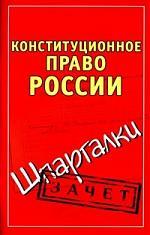 Конституционное право России  Зачет