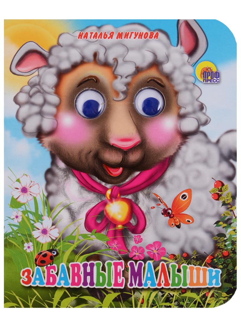 Мигунова Н. Забавные малыши. Книжка с глазками мигунова н алфавит с наклейками