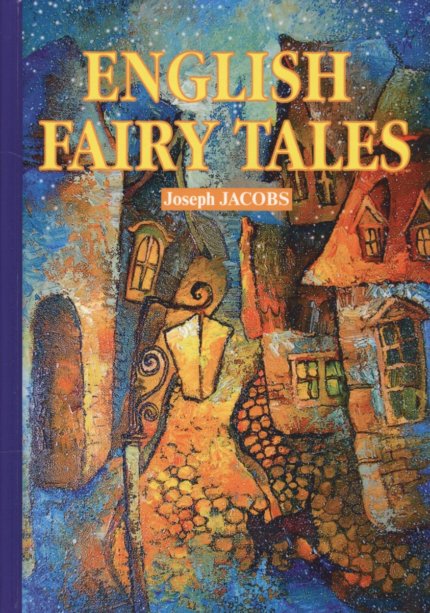Jacobs J. English Fairy Tales. Сборник на английском языке orleansky a russian fairy tales на английском языке