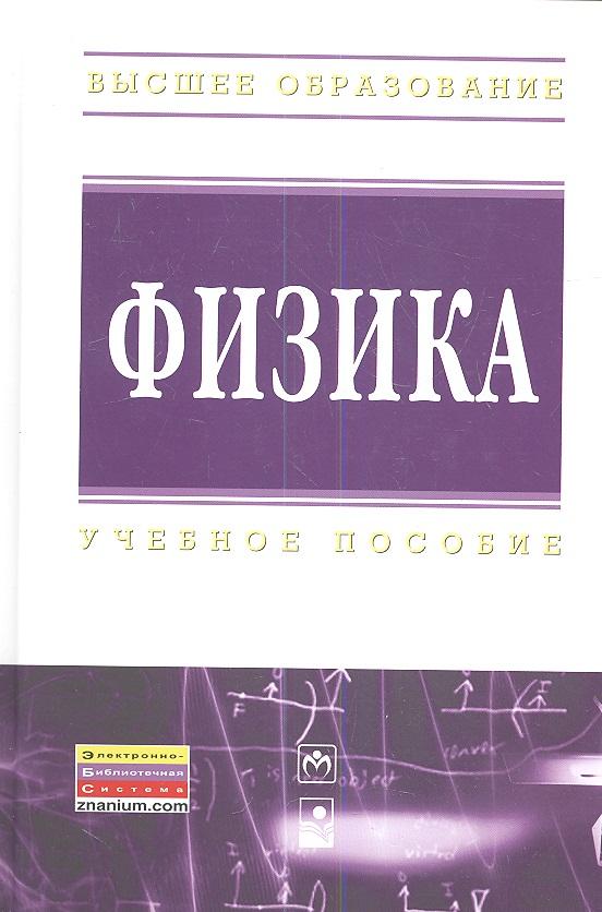 Ильюшонок А., Астахов П. и др. Физика