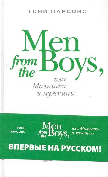 Парсонс Т. Men from the Boys или Мальчики и мужчины парсонс т загадка лондонского мясника