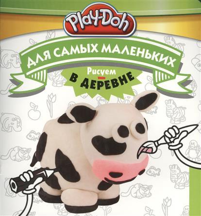 Пименова Т. (ред.) Play-Doh. Рисуем в деревне. Для самых маленьких play doh игровой набор магазинчик домашних питомцев
