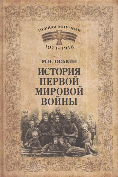 Оськин М. История Первой мировой войны