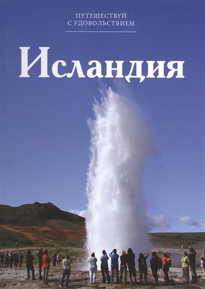 Жесткова Н. Путешествуй с удовольствием. Том 9. Исландия ISBN: 4607071487691