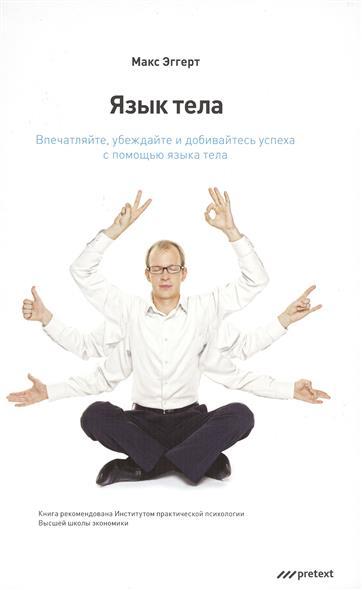 Язык тела. Впечатляйте, убеждайте и добивайтесь успеха с помощью языка тела