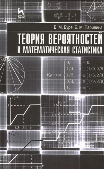 Буре В., Парилина Е. Теория вероятностей и математическая статистика кочетков е смерчинская с соколов в теория вероятностей и матем статистика кочетков