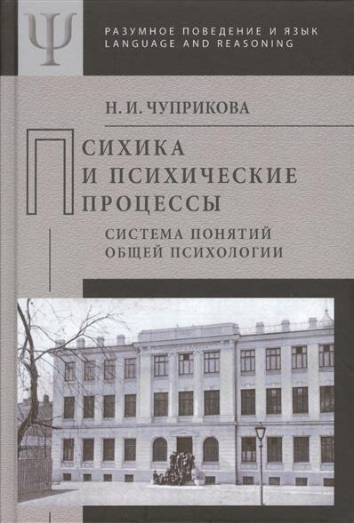 Чуприкова Н. Психика и психические процессы. Система понятий общей психологии основы общей психологии