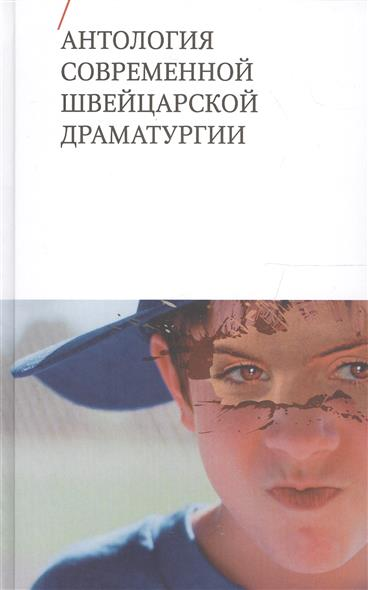 Антология современной швейцарской драматургии антология современной польской драматургии 2