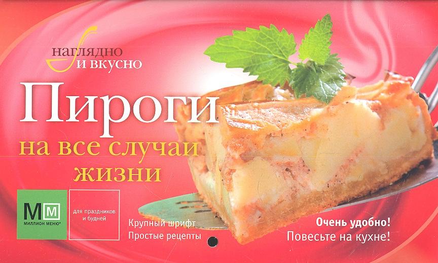 Пироги на все случаи жизни. Наглядно и вкусно