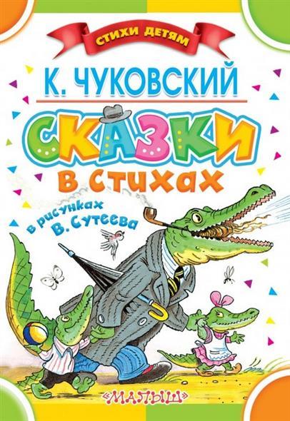 Чуковский К. Сказки в стихах в рисунках В. Сутеева ISBN: 9785170898961 сказки для детей в рисунках в сутеева