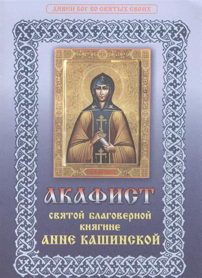 Акафист святой благоверной княгине Анне Кашинской
