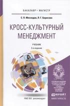 Кросс-культурный менеджмент. Учебник для бакалавриата и магистратуры