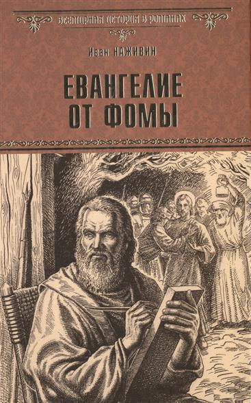 Наживин И. Евангелие от Фомы отсутствует евангелие на церковно славянском языке