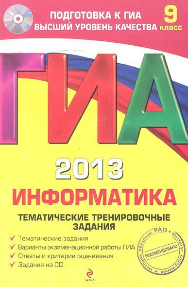 ГИА 2013. Информатика. Тренировочные задания