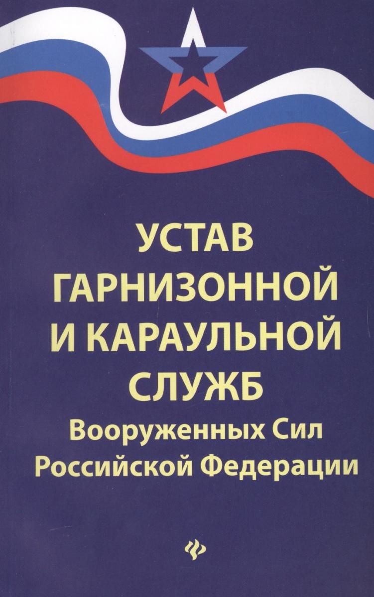 Волкова Д. (ред.) Устав гарнизонной и караульной служб Вооруженных Сил Российской Федерации